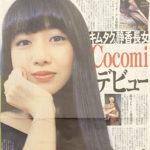 木村拓哉長女フルート演奏でデビューを勝ち取り高校・学校はどうなる?
