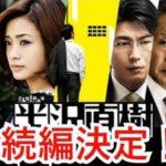 半沢直樹 新キャスト発表ドラマ続編で視聴率ドウナル?