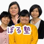 ぼる塾吉本興業所属で現在育休中【酒寄希望】どのような活動しているの?