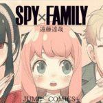 『SPY×FAMILY』遠藤達哉(マンガ家)性別?「複雑な家族モノ」が人気のワケ!?