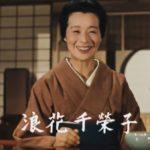 浪花千栄子(女優)ボンカレー新・朝ドラ『おちょやん』のモデルどんな人??
