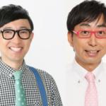 おいでやすこが(芸人)結成『M-1グランプリ2020』決勝進出!!(動画有り)