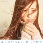 uru(歌手)顔レコード大賞特別賞にノミネート!?